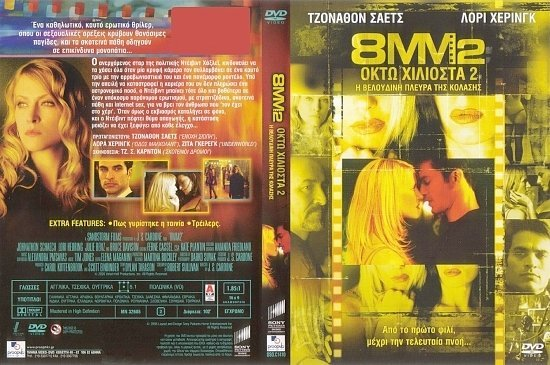 dvd cover 8MM (Eight Millimeter) 2 (2005) R2 - Greek Front Cover