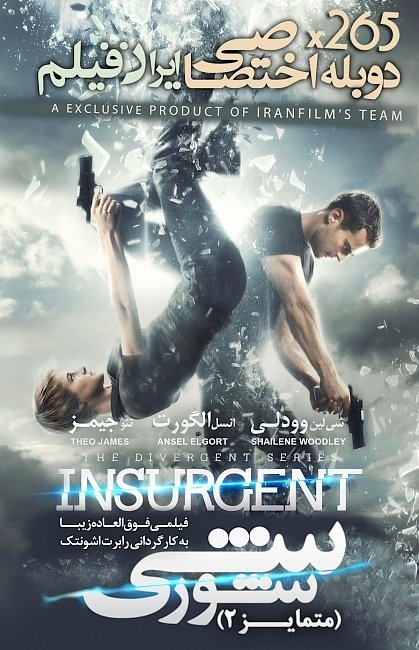 dvd cover Divergent 2 - Insurgent Dvd Cover