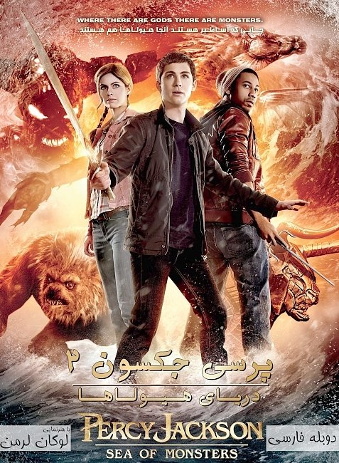 dvd cover Percy Jackson Sea Of Monsters 2013 Dvd Cover