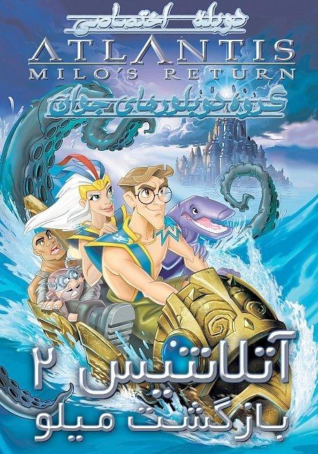 dvd cover Atlantis 2 Milo's Return Dvd Cover